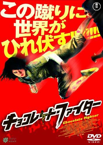チョコレート・ファイター DVD