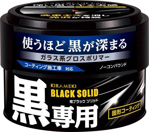オカモト産業 ガラス系グロスポリマー 煌ブラックソリッド 固形コーティング B06XCH8ZWN 1枚目