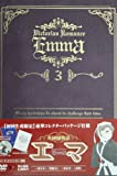 英國戀物語エマ3<限定版>[DVD]