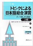 トピックによる日本語総合演習―テーマ探しから発表へ 上級