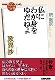 NHK「100分de名著」ブックス 歎異抄 仏にわが身をゆだねよ
