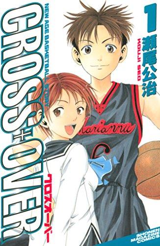 CROSS OVER(1) (週刊少年マガジンコミックス) - 瀬尾公治
