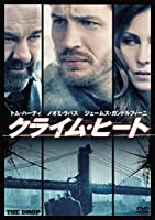 クライム・ヒート [DVD]