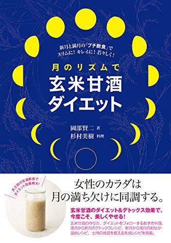 月のリズムで玄米甘酒ダイエット 新月と満月の「プチ断食」でスリムに!キレイに!若々しく!