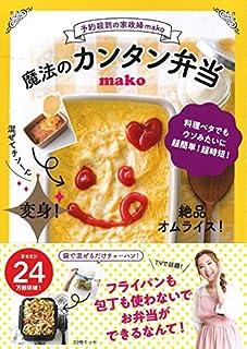 予約殺到家政婦makoの魔法のカンタン弁当