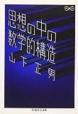 思想の中の数学的構造 (ちくま学芸文庫)