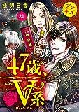 47歳、V系 プチキス(21) (コミックDAYSコミックス)
