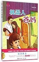 机器人爸妈(心灵之书系列)