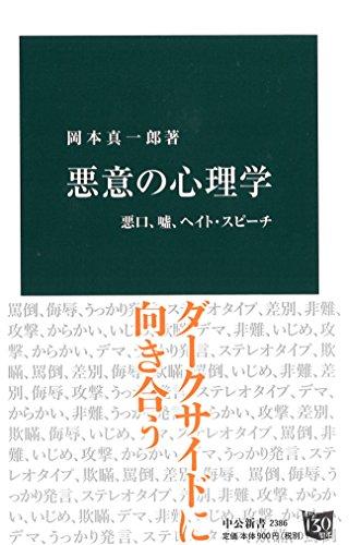 悪意の心理学 - 悪口、嘘、ヘイト・スピーチ (中公新書)