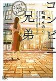 コンビニ兄弟―テンダネス門司港こがね村店― (新潮文庫nex)