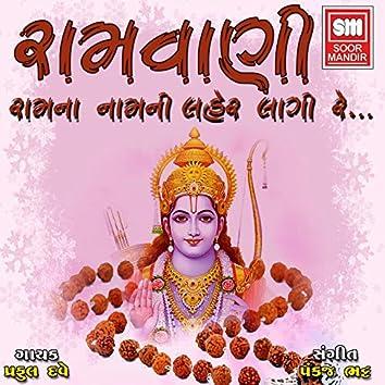 Ramvani