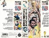 ワールドカップUSA'94ブラジル優勝への全軌跡 [VHS]