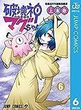 破壊神マグちゃん 6 (ジャンプコミックスDIGITAL)