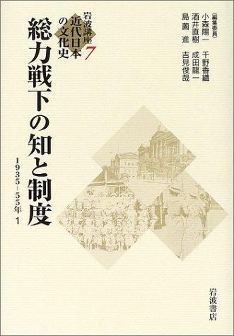 岩波講座 近代日本の文化史〈7〉 総力戦下の知と制度 1935−1955年1