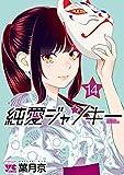 純愛ジャンキー 14 (ヤングチャンピオン・コミックス)