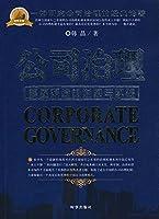公司治理:制度系统的发展与实践