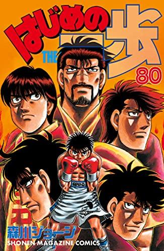 はじめの一歩(80) (週刊少年マガジンコミックス)
