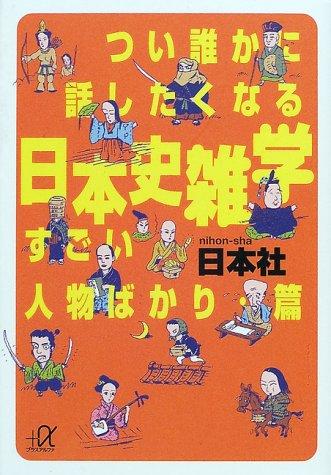 つい誰かに話したくなる日本史雑学 すごい人物ばかり・篇 (講談社プラスアルファ文庫)の詳細を見る