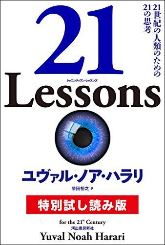 [画像:21 Lessons 特別試し読み版 21世紀の人類のための21の思考]