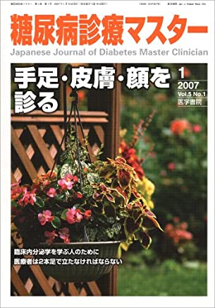 糖尿病診療マスター 2007年 01月号 [雑誌]