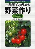 一目で育て方がわかる野菜作り12カ月 (主婦の友園芸BOOKS)