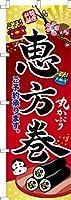 既製品のぼり旗 「恵方巻2」 短納期 高品質デザイン 600mm×1,800mm のぼり