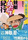 競艇血だるま紀行 (股旅の東海編) (Zebra books)