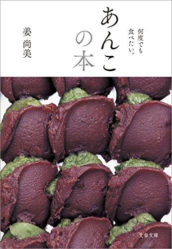 何度でも食べたい。 あんこの本 (文春文庫) - 姜 尚美