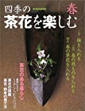 四季の茶花を楽しむ (春) (別冊家庭画報)
