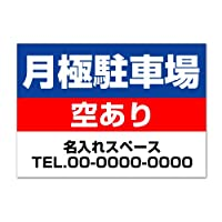 【月極駐車場/看板】 契約者駐車場 (社名/電話番号/名入無料) 管理看板 03 (A3サイズ)