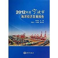 2012 annual report on the economic development of Ningbo City Marine(Chinese Edition)