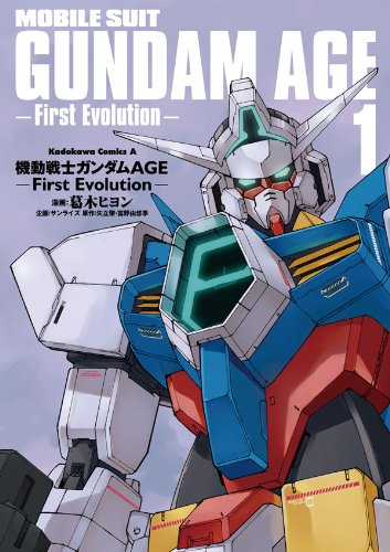 機動戦士ガンダムAGE -First Evolution-(1) (角川コミックス・エース)