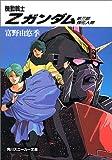 機動戦士Z(ゼータ)ガンダム〈第3部〉強化人間 (角川文庫―スニーカー文庫)