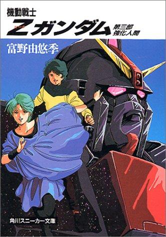 機動戦士Z(ゼータ)ガンダム〈第3部〉強化人間 (角川文庫―スニーカー文庫)の詳細を見る