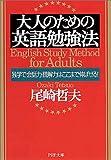 大人のための英語勉強法―独学で会話力・読解力はここまで伸ばせる! (PHP文庫)