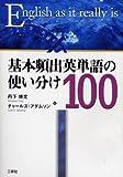 基本頻出英単語の使い分け100