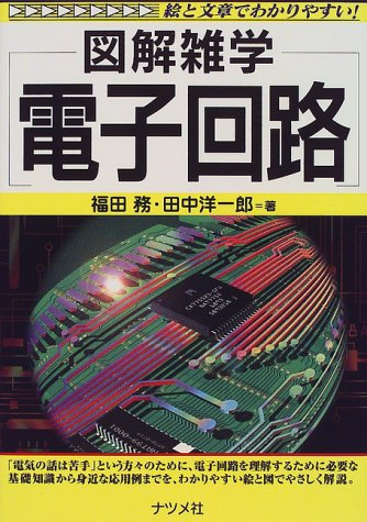 電子回路 (図解雑学-絵と文章でわかりやすい!-)