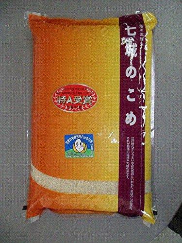 【精米】 熊本県産 七城のこめ 白米 ヒノヒカリ 5kg 令和2年産
