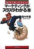 マーケティングがスラスラわかる本 (PHP文庫)