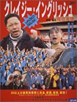 クレイジー・イングリッシュ [DVD]