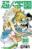 超人学園(3) (講談社コミックス)