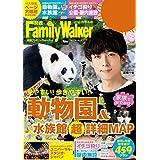 関西FamilyWalker 2018-19秋冬号 [雑誌] 関西ファミリーウォーカー