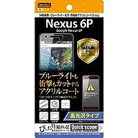 レイ・アウト Google Nexus 6P フィルム 5H耐衝撃ブルーライト光沢アクリルコートフィルム RT-NX6PFT/S1