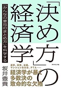 [坂井 豊貴]の「決め方」の経済学