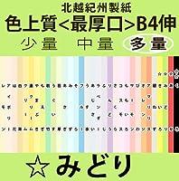 北越紀州色上質B4Y伸(272mm×393mm)<最厚口>[緑](800枚)