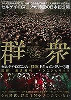 映画チラシ『セルゲイ・ロズニツァ〈群衆〉ドキュメンタリー3選』5枚セット+おまけ最新映画チラシ3枚