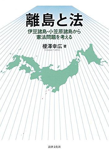 離島と法: 伊豆諸島・小笠原諸島から憲法問題を考える - 榎澤 幸広