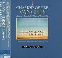 Chariots of Fire by Vangelis (2008-03-05)