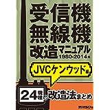 受信機・無線機改造マニュアル 1980-2014年 JVCケンウッド編 24機種