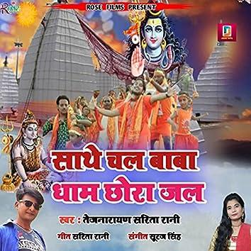 Sathe Chala Baba Dham Chhora Jal